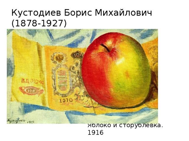 Кустодиев Борис Михайлович  (1878-1927) Яблоко и сторублевка. 1916