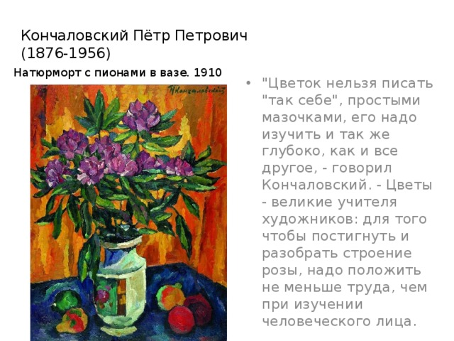 Кончаловский Пётр Петрович  (1876-1956)   Натюрморт с пионами в вазе. 1910