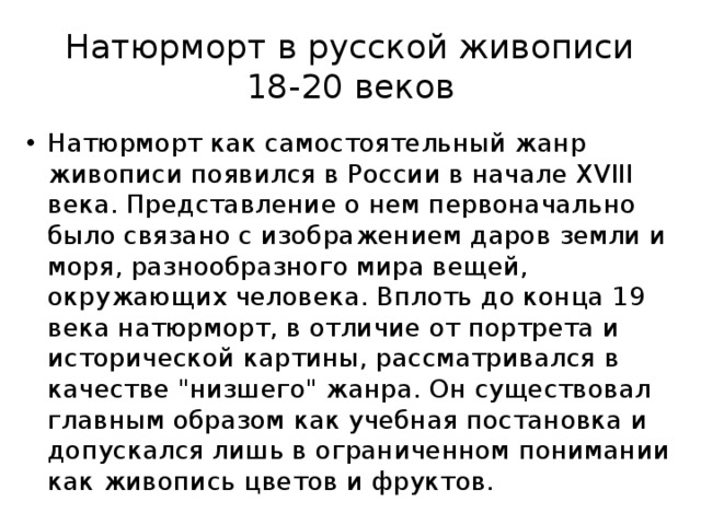 Натюрморт в русской живописи 18-20 веков