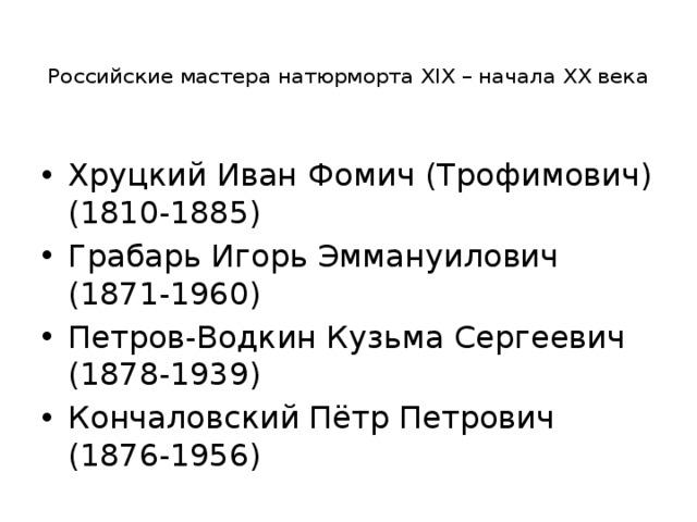 Российские мастера натюрморта XIX – начала XX века