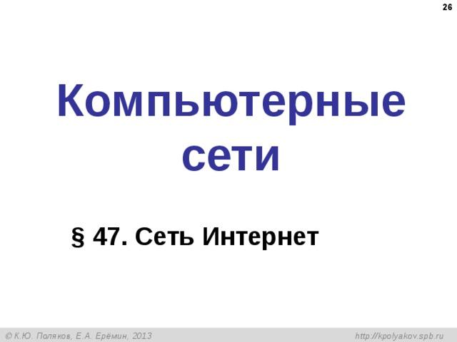 Компьютерные сети § 47 . Сеть Интернет