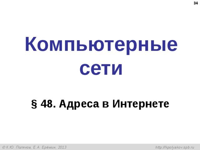 Компьютерные сети § 48 . Адреса в Интернете
