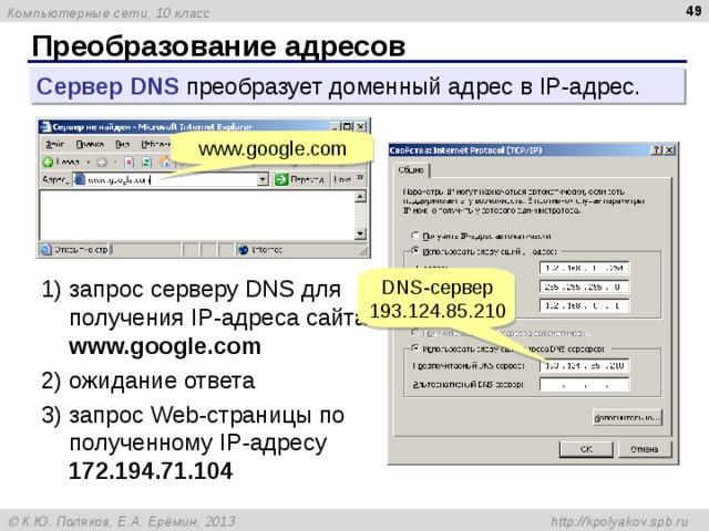 Преобразование адресов Сервер DNS преобразует доменный адрес в IP- адрес. www.google.com DNS- сервер 193.124.85.210