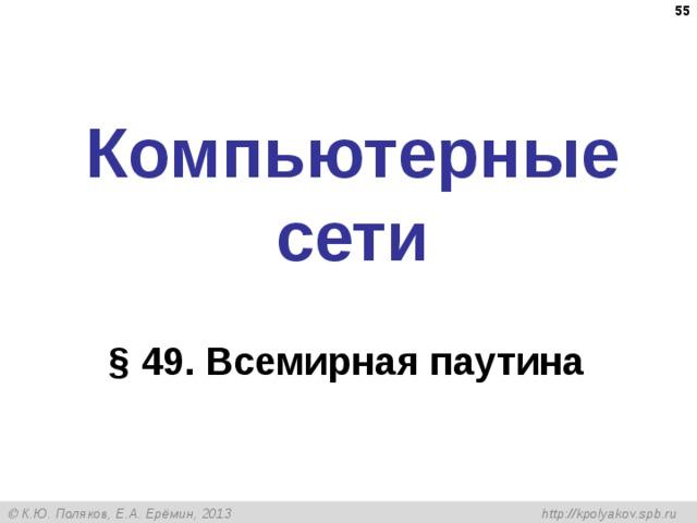 Компьютерные сети § 49 . Всемирная паутина
