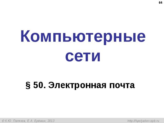 Компьютерные сети § 50 . Электронная почта