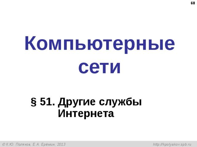 Компьютерные сети § 51 . Другие службы Интернета