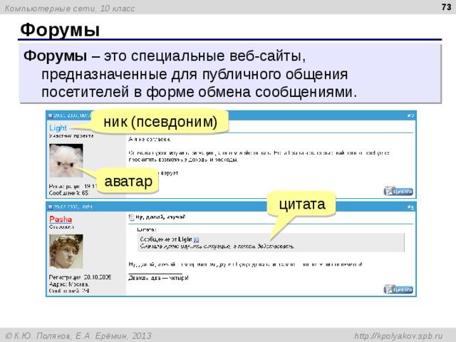 Форумы Форумы – это специальные веб-сайты, предназначенные для публичного общения посетителей в форме обмена сообщениями. ник (псевдоним) аватар цитата