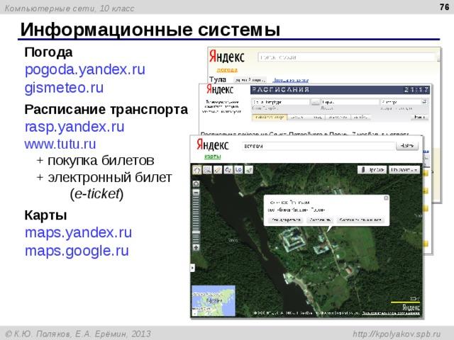Информационные системы Погода  pogoda .yandex.ru  gismeteo.ru Расписание транспорта rasp .yandex.ru  www.tutu.ru   + покупка билетов  + электронный билет   ( e-ticket ) Карты maps .yandex.ru maps.google.ru