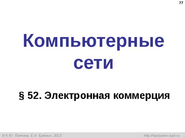 Компьютерные сети § 52 . Электронная коммерция