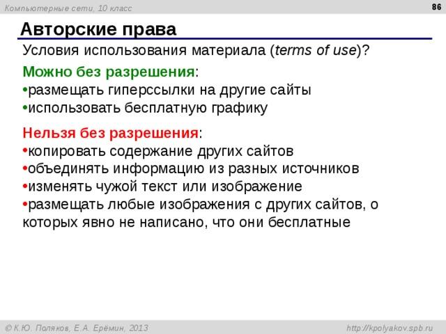 Авторские права Условия использования материала ( terms of use ) ? Можно без разрешения : размещать гиперссылки на другие сайты использовать бесплатную графику Нельзя без разрешения :