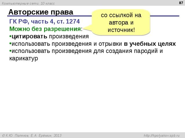 Авторские права со ссылкой на автора и источник! ГК РФ, часть 4, ст. 1274 Можно без разрешения :