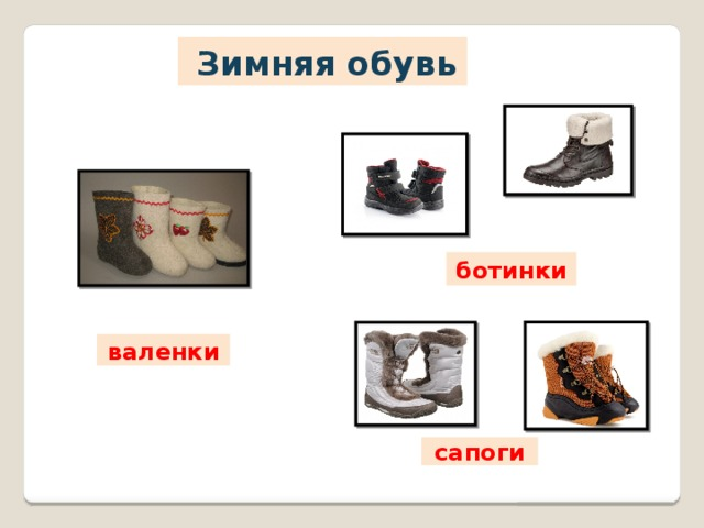 Зимняя обувь ботинки валенки сапоги