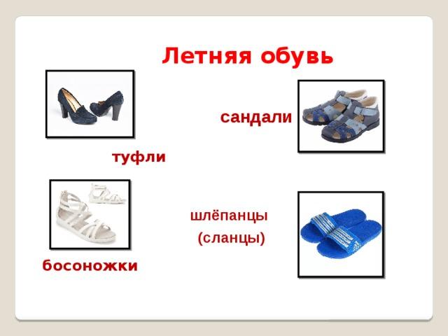 Летняя обувь сандали туфли шлёпанцы (сланцы) босоножки