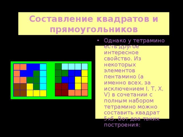 Составление квадратов и прямоугольников