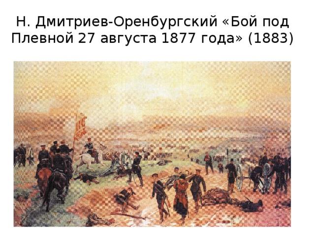 Н. Дмитриев-Оренбургский «Бой под Плевной 27 августа 1877 года» (1883)