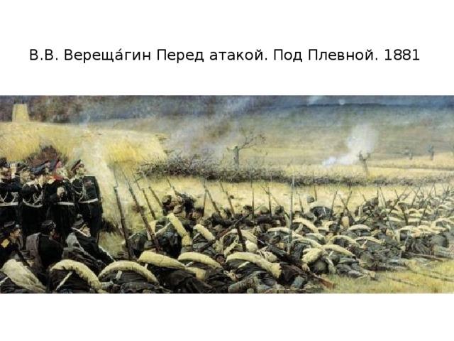 В.В. Вереща́гин Перед атакой. Под Плевной. 1881