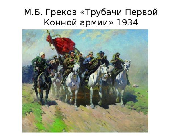 М.Б. Греков  «Трубачи Первой Конной армии» 1934