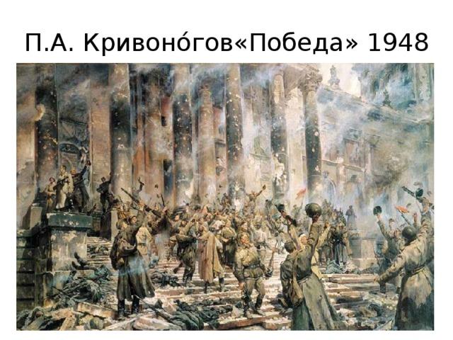 П.А. Кривоно́гов «Победа» 1948