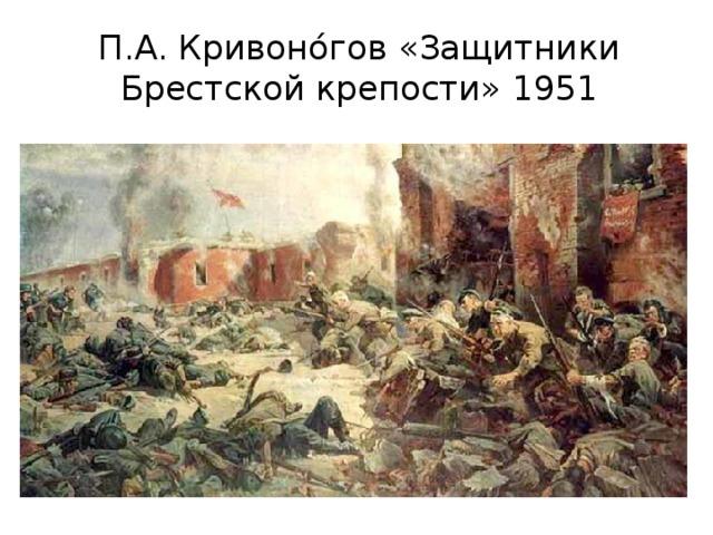 П.А. Кривоно́гов «Защитники Брестской крепости» 1951