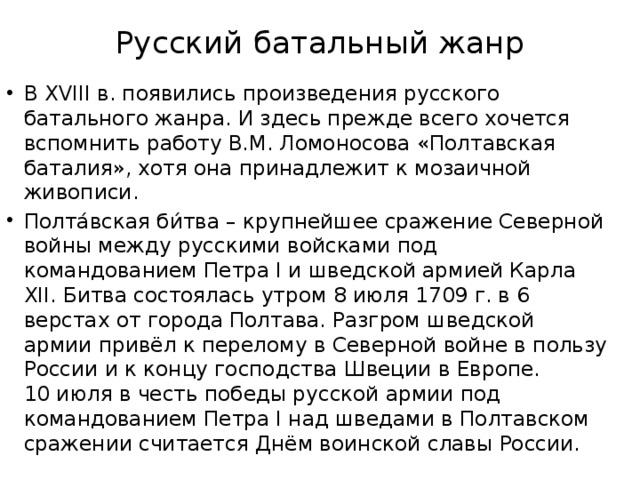 Русский батальный жанр