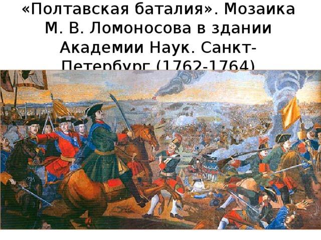 «Полтавская баталия». Мозаика М. В. Ломоносова в здании Академии Наук. Санкт-Петербург (1762-1764)