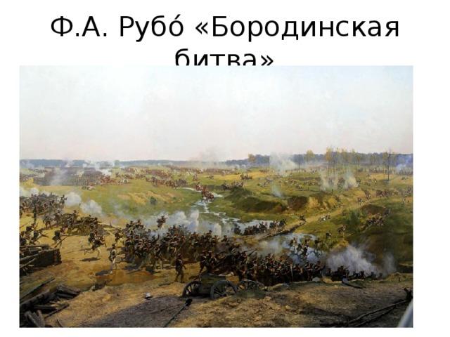 Ф.А. Рубо́ «Бородинская битва»
