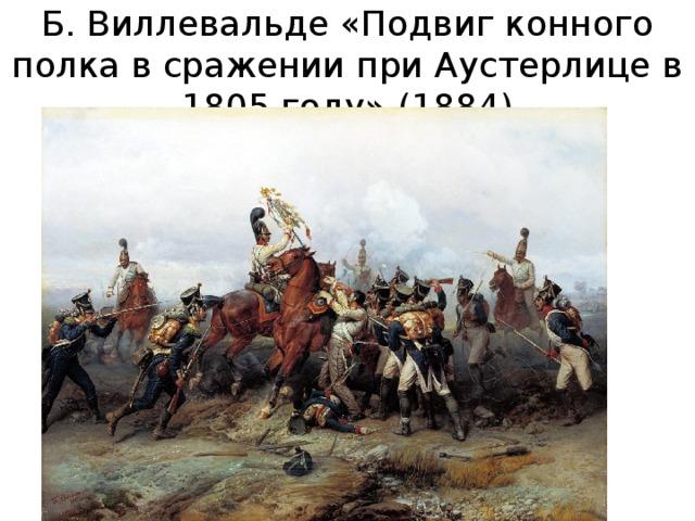 Б. Виллевальде «Подвиг конного полка в сражении при Аустерлице в 1805 году» (1884)