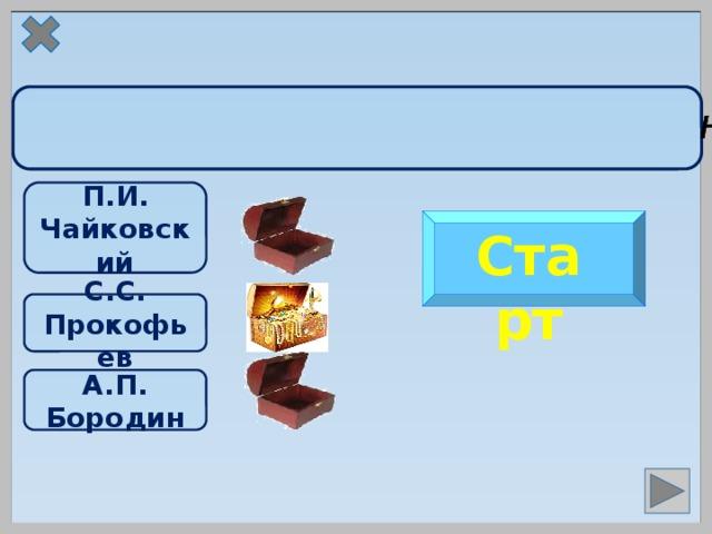 П.И. Чайковский Старт С.С. Прокофьев А.П. Бородин 4