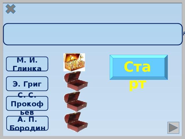 Старт М. И. Глинка Э. Григ С. С. Прокофьев А. П. Бородин