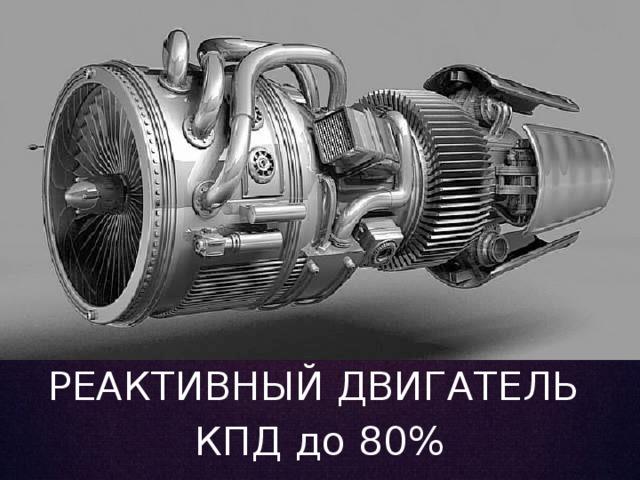 РЕАКТИВНЫЙ ДВИГАТЕЛЬ КПД до 80%