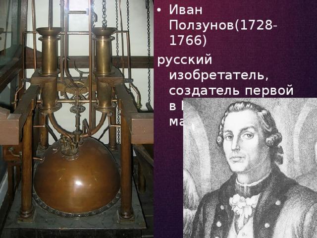 Иван Ползунов(1728-1766)