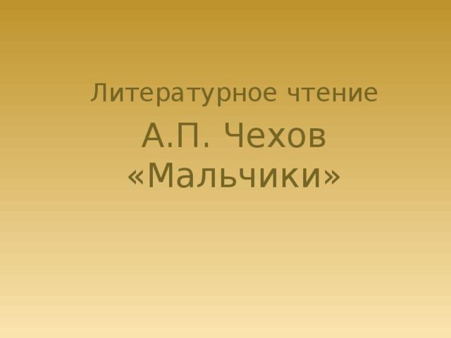 Литературное чтение А.П. Чехов «Мальчики»