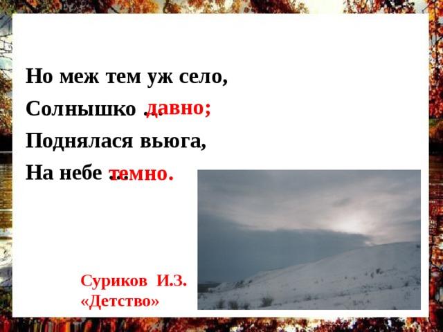Но меж тем уж село, Солнышко … Поднялася вьюга, На небе …  давно; темно. Суриков И.З. «Детство»