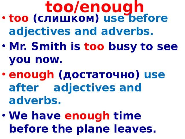 too/enough