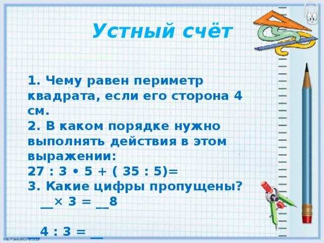 Решение задач 3 класс фгос презентация задача 23 с решением
