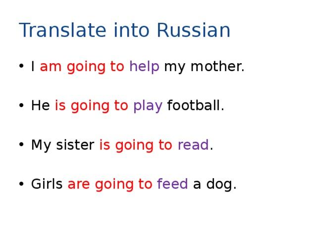 Translate into Russian