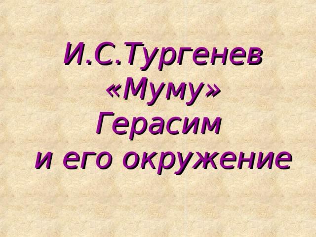 И.С.Тургенев  «Муму» Герасим и его окружение