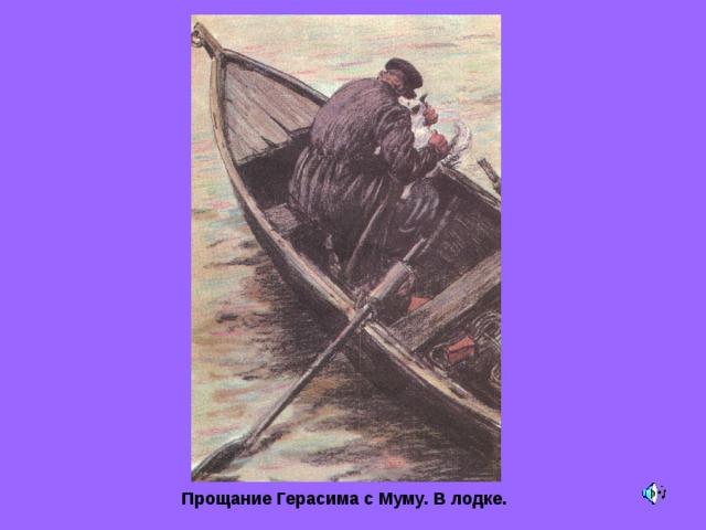 Прощание Герасима с Муму. В лодке.