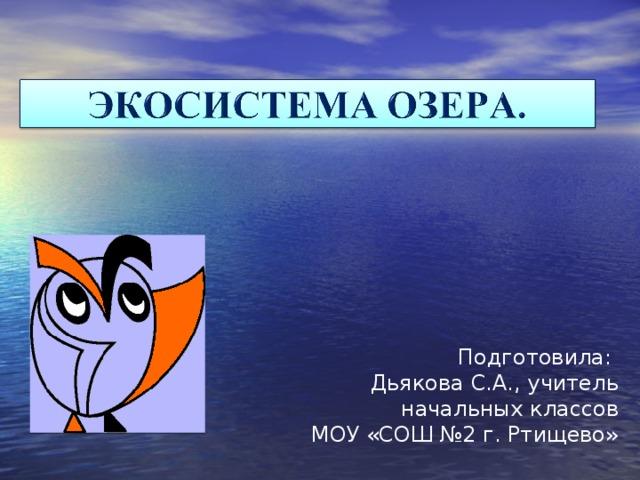 Подготовила: Дьякова С.А., учитель начальных классов МОУ «СОШ №2 г. Ртищево»
