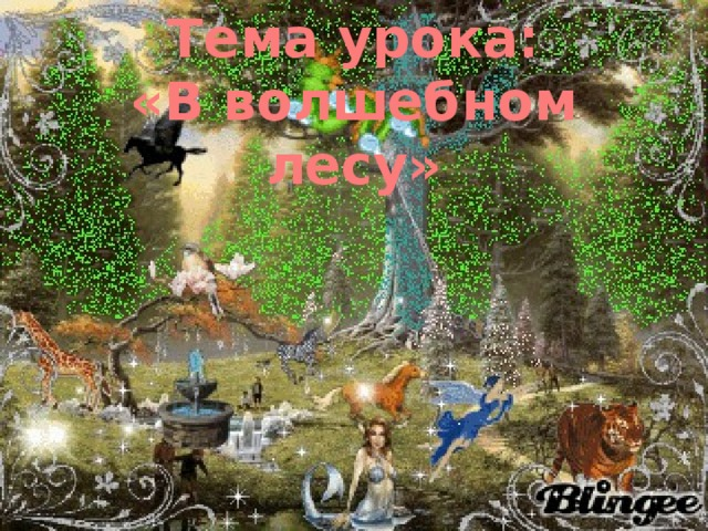 Тема урока: «В волшебном лесу»