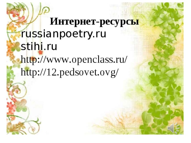 Интернет-ресурсы russianpoetry.ru stihi.ru http :// www . openclass . ru / http ://12. pedsovet . ovg /