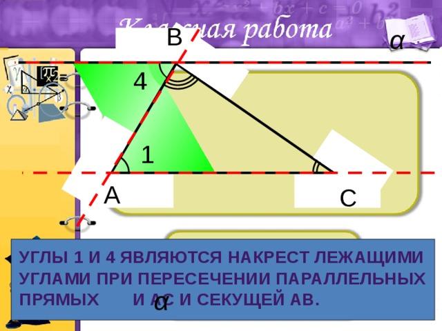 В 4 1 С А С Углы 1 и 4 являются накрест лежащими углами при пересечении параллельных прямых и АС и секущей АВ.
