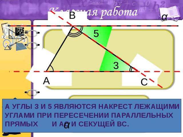 В 5 3 С А С А углы 3 и 5 являются накрест лежащими углами при пересечении параллельных прямых и АС и секущей ВС.