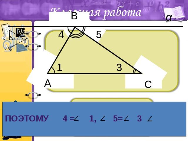 В 5 4 3 1 С А С Поэтому 4 = 1, 5= 3