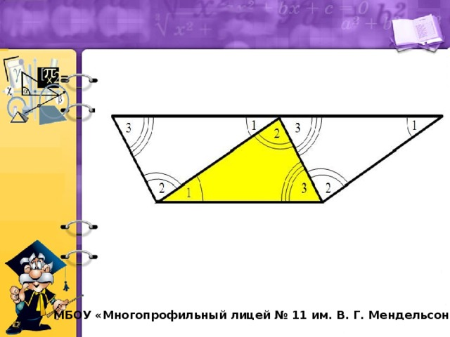 МБОУ «Многопрофильный лицей № 11 им. В. Г. Мендельсона»