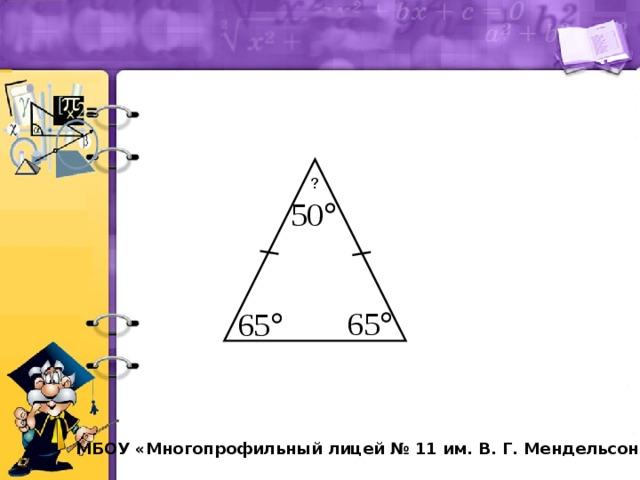 ? МБОУ «Многопрофильный лицей № 11 им. В. Г. Мендельсона»