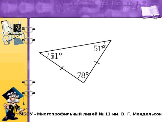 ? ? МБОУ «Многопрофильный лицей № 11 им. В. Г. Мендельсона»