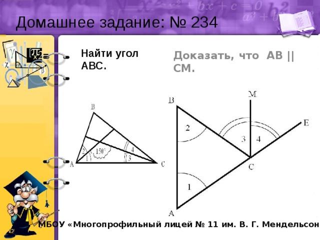 Домашнее задание: № 234 Доказать, что АВ || СМ. Найти угол АВС.  МБОУ «Многопрофильный лицей № 11 им. В. Г. Мендельсона»