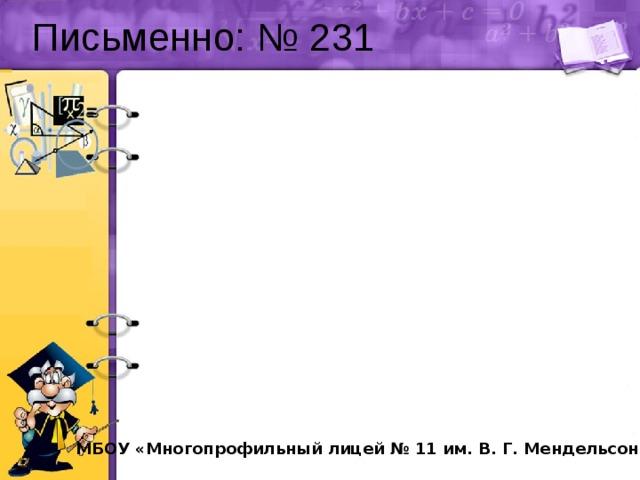 Письменно: № 231 МБОУ «Многопрофильный лицей № 11 им. В. Г. Мендельсона»