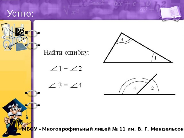 Устно: МБОУ «Многопрофильный лицей № 11 им. В. Г. Мендельсона»